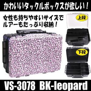 MEIHO 明邦 メイホウ VS-3078 タックルボックス ブラックBOX/ピンクヒョウ柄パネル バーサス 釣具 道具箱 かわいいルアーケース colorstage