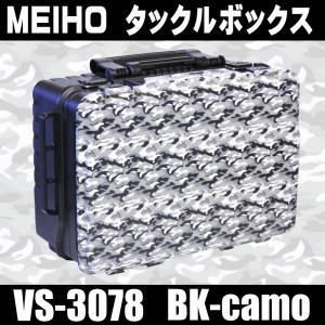 MEIHO 明邦 メイホウ VS-3078 タックルボックス  ブラック/カモフラージュ 迷彩パネル バーサス 釣具 道具箱 ルアーケース colorstage