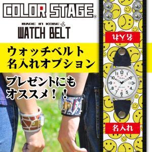 リストバンドタイプ腕時計の名入れオプション オリジナル ネーム入れ カスタム|colorstage