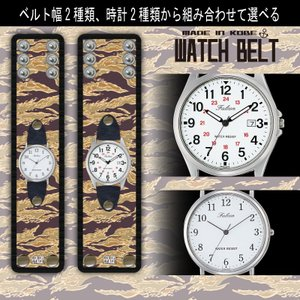 リストバントタイプの腕時計 タイガーカモフラージュ Model:WAT11|colorstage