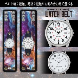 リストバントタイプの腕時計 宇宙柄 Model:WAT2|colorstage