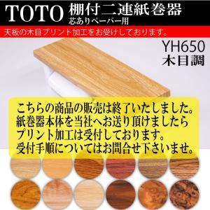 TOTO 棚付二連紙巻器(トイレットペーパーホルダー)YH650のオリジナル木目調加工品です。 ご注...