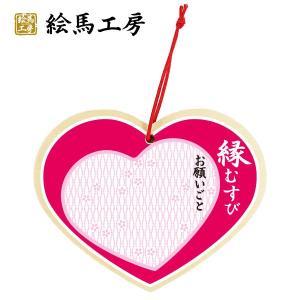 えんむすび ピンク ハート型絵馬【em12-018】の商品画像