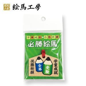 合格えんぴつ 豆絵馬【gk01-018】