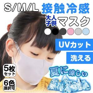 【限定時間10%OFF】送料無料 夏 マスク 涼しい 洗えるマスク 小さめ 涼しいマスク 子供用 ひ...