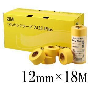 [Y] 3Mマスキングテープ243J [12mm×18m] 1箱100巻入り 外装 内装 マスキング 養生 車両塗装 耐熱 模型 colour-harmony