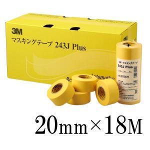 [Y] 3Mマスキングテープ243J [20mm×18m] 1箱60巻入り 外装 内装 マスキング 養生 車両塗装 耐熱 模型 colour-harmony