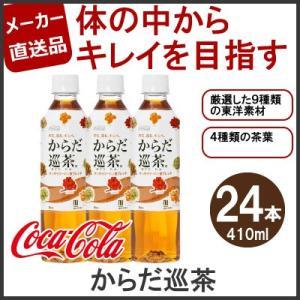 [Y] からだ巡茶 [410ml PET 24本 1ケース販売] 全国送料648円 コカ・コーラ からだ巡り茶 からだめぐりちゃ 【清涼飲料水】 【A】