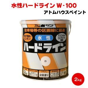 水性ハードライン W-100 白 2kg アトムハウスペイント アスファルト コンクリート 水性 区画線 マンション 店舗 倉庫 駐車場 線引き ホワイト|colour-harmony