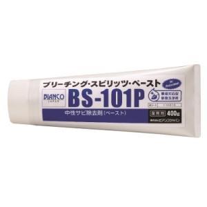 [Y] BIANCO JAPAN ビアンコ ブリーチング・スピリッツ・ペースト [400g] ビアンコジャパン・BS-101P・洗面台・お風呂・サビ・分解・黒ずみ・ホイール colour-harmony