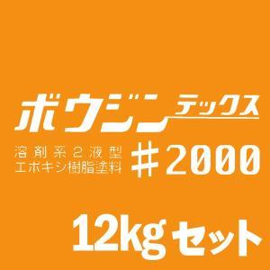 [Y] 【送料無料】 ミズタニ ボウジンテックス#2000 (クリヤー) [12kgセット] miztani 床用 コンクリート 駐車場 工場 倉庫 事務所 上塗り用 油性塗料|colour-harmony