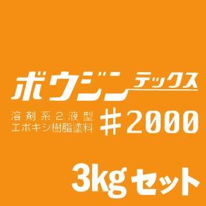 [Y] 【送料無料】 ミズタニ ボウジンテックス#2000 (クリヤー) [3kgセット] miztani 床用 コンクリート 駐車場 工場 倉庫 事務所 上塗り用 油性塗料|colour-harmony
