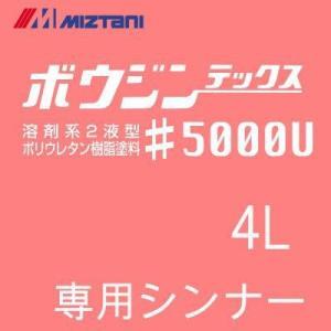 [Y] ミズタニ ボウジンテックス#5000U専用シンナー [4L] 水谷ペイント・モルタル・コンクリート・床用塗料用うすめ液|colour-harmony