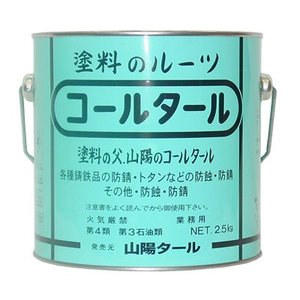[Y] コールタール [2.5kg] 山陽タール・防錆・防蝕・屋外用・トタン|colour-harmony