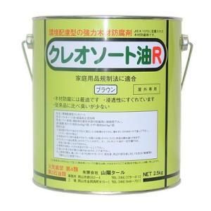 [Y] クレオソート油R [2.5kg] 山陽タール・防腐剤・屋外木部・枕木|colour-harmony