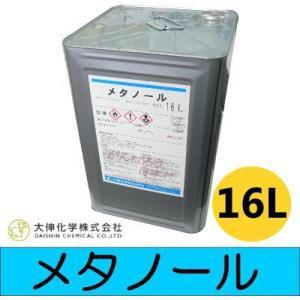 [Y] メタノール(99.9%) [16L] 大伸科学株式会社・うすめ液・メチルアルコール・木精・カルビノール|colour-harmony