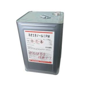 ■商品名・・ネオエタノールIPM  [14kg]  ■特徴・・日本アルコール[ソルミックスAP-1]...