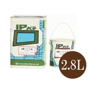 [Y] IPパテ万能 内外部用 耐水形厚付用 [2.8L] 一般素地調整 超厚付仕上用アイピー・インターナショナルペイント・IPパテ・下地材|colour-harmony