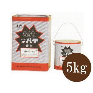 [Y] IPパテ青缶 内部用 一般形薄付用 [5kg] 内部総パテ仕上用 一般仕上用 アイピー・インターナショナルペイント・IPパテ・下地材|colour-harmony