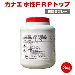 【送料無料】カナエ 水性FRPトップ 骨抜きグレー 3kg カナエ化学 FRP防水 脱脂 ケレン|colour-harmony