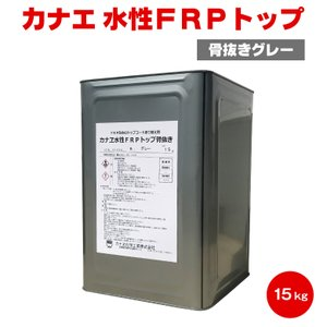 【送料無料】カナエ 水性FRPトップ 骨抜きグレー 15kg カナエ化学 FRP防水 脱脂 ケレン|colour-harmony