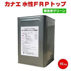 【送料無料】  カナエ 水性FRPトップ 骨抜きグリーン  15kg カナエ化学 FRP防水 脱脂 ケレン colour-harmony