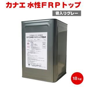 【送料無料】  カナエ 水性FRPトップ 骨入りグレー  18kg カナエ化学 FRP防水 脱脂 ケレン|colour-harmony
