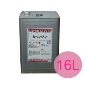 [Y] 【あすつく】Aベンジン [16L] 協和化工・ノルマルヘキサン・脱脂・塗料・印刷インキの製造用・洗浄用・試験用で租税特別措置法に定められた用途に使用。|colour-harmony
