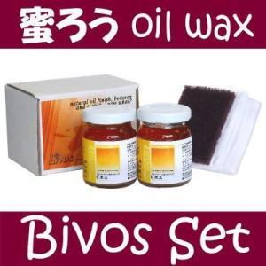[Y] リボス自然塗料 ビボスセット [ビボス50cc×2瓶・ウエス・ポリマー] [ドイツ製] Livos・BIVOS・リボス・植物オイル・オイルワックス・天然ワックス・蜜蝋|colour-harmony