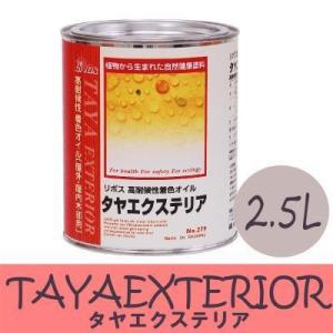 [Y] 【送料無料】リボス自然塗料タヤエクステリア (TAYAEXTERIOR) [2.5L] Livos・リボス・高耐候性着色オイル・カラーオイル・オイル・天然成分|colour-harmony