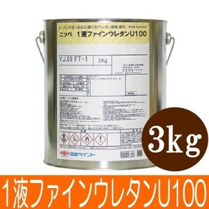 [Y] ニッペ 1液ファインウレタンU100 オーカー [3kg] 日本ペイント・鉄部・木部・モルタル・多目的油性塗料|colour-harmony
