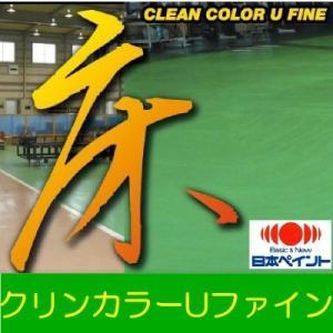[Y] 【送料無料】 ニッペ クリンカラーUファイン [15kgセット] 日本ペイント・防塵床用塗料・コンクリート・駐車場・工場・事務所・上塗り用・油性塗料