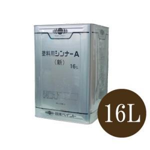 ■商品名・塗料用シンナーA(ペイントうすめ液) [16L]  ■特徴・・弱溶剤系塗料(油性塗料)をう...
