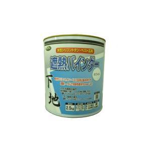 ■商品名…水性シリコントタン・ ベスト瓦用 バインダー ホワイト ■容量…2.5kg ■用途…●水性...