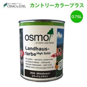 osmo オスモ カラー カントリーカラープラス 全9色 0.75L(約12平米分) オスモ&エーデル 木部 鉄部 コンクリート 屋外用 自然塗料|colour-harmony