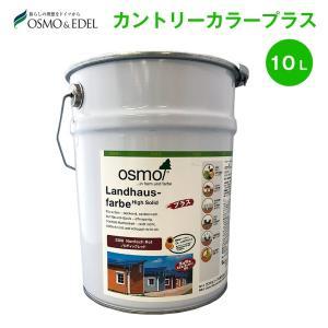 osmo オスモ カラー カントリーカラープラス 全9色 10L (約160平米/2回塗り) オスモ&エーデル 木部 鉄部 コンクリート 屋外用 自然塗料|colour-harmony