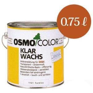 [Y] 【商品到着後レビューでノベルティGET!!】  オスモカラー #1101 エキストラクリアー 透明ツヤ消し [0.75L] osmo・屋内・家具・建具・撥水・透明仕上げ|colour-harmony