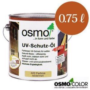 [Y] 【商品到着後レビューでノベルティGET!!】 オスモカラー #420 ウッドステインクリアープラス [0.75L] osmo・屋外・木部・紫外線カット・透明仕上げ|colour-harmony