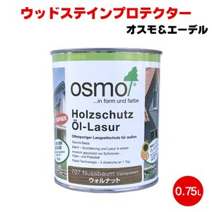[Y] 【商品到着後レビューでノベルティGET!!】  オスモカラー #700、#702〜#1415 ウッドステインプロテクター [0.75L]|colour-harmony