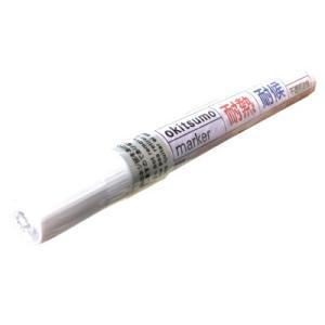 耐熱塗料 オキツモ 耐熱耐候マーカー シルバー 耐熱温度 600℃ メール便専用 代引き不可