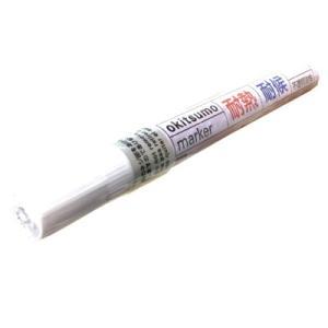 耐熱塗料 オキツモ 耐熱耐候マーカー シルバー 耐熱温度 600℃ 宅配便専用 代引き可