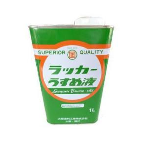 [Y] 大阪塗料工業株式会社 ラッカーうすめ液 [1L] 大阪塗料工業株式会社・ラッカーシンナー・洗浄液|colour-harmony