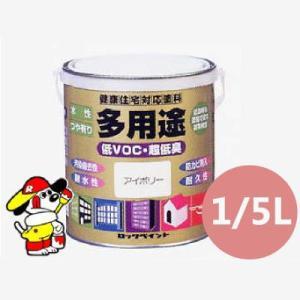 [Y] ロックペイント 水性多用途(ツヤアリ)[1/5L] 鉄部・木部・建物・コンクリート・モルタル用|colour-harmony