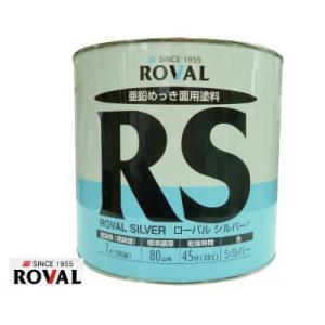 [Y] ローバル株式会社 ローバルシルバー [0.7kg] シルバージンクリッチ・上塗り・アルミ・さび止め|colour-harmony