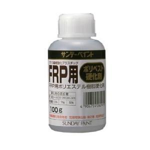 [Y] サンデー FRP用ポリベスト硬化剤 [100g] サンデーペイント・FRP・補修・作成・加工・FRP用ポリエステル樹脂|colour-harmony