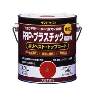 サンデー 水性FRP・プラスチック用塗料 [0.7L] サンデーペイント・FRP・船舶上部構造物・硬質塩ビ・ABS・木部・鉄部・コンクリート・工作|colour-harmony