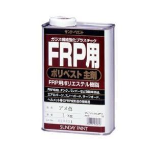 [Y] サンデー FRP用ポリベスト主剤 (アメ色) [1kg] サンデーペイント・FRP・補修・作成・加工・FRP用ポリエステル樹脂|colour-harmony