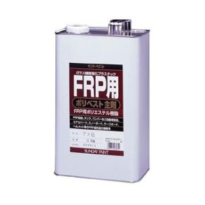 [Y] サンデー FRP用ポリベスト主剤 (ホワイト) [4kg] サンデーペイント・FRP・補修・作成・加工・FRP用ポリエステル樹脂|colour-harmony