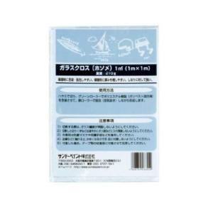 サンデー FRP用ポリベスト ガラスクロス ホソメ [1m×1m] サンデーペイント・FRP・補修・作成・加工・FRP用ポリエステル樹脂|colour-harmony