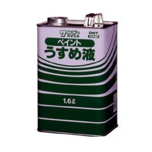 ■商品名…サンデーペイント ペイントうすめ液  ■内容…1.6L ■用途…●油性塗料の粘度が高く、塗...